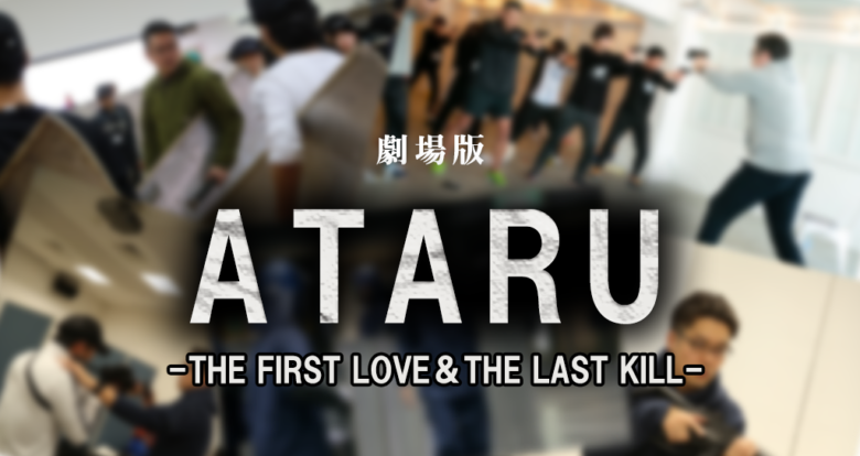 劇場版ATARU‐THE FIRST LOVE & THE LAST KILL‐